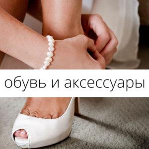 svadebnye-300x300 Запись на примерку